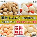 国産にんにく漬け 4 種類セット各 80 g(梅肉・たまり・キムチ・薬膳)送料無料