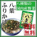 八葉ふりかけ 30g×10袋 ベストアメニティ 緑黄色野菜 ...