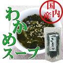 天然わかめスープ80gX3袋 国産無添加(熊本県天草産)【あす楽対応】