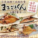 まるごとくん4種8食セット 干物 魚 真...