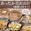 レトルト 惣菜詰め合わせ あったか具沢山汁6種12食セット (豚汁、けんちん汁、いも煮汁、きのこ汁、...