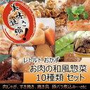 レトルト おかず 和風惣菜 お肉 10種類 セット レトルト...
