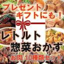 プレゼントに! レトルト 惣菜 おかず お肉と煮込み料