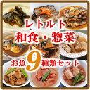 レトルト 惣菜 和風 お魚9種類セット【あす楽対応】お