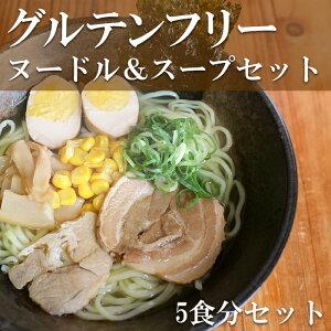 グルテンフリーヌードル 米粉ラーメン スープだし5食セット 【あす楽対応】