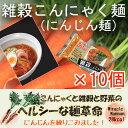 雑穀こんにゃく麺(にんじん麺)X10 こんにゃく麺 ダイエット 置き換えダイエット食品 糖質制限ダイ...