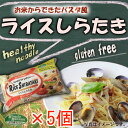 ライスしらたきX5 こんにゃく麺 ダイエット 置き換えダイエット食品 糖質制限ダイエット グルテンフ...