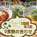 雑穀こんにゃく麺 3種類 9食詰め合わせグルテンフリー麺セット こんにゃく麺 置き換え ダイエット食...