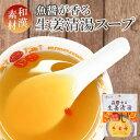 和漢素材 魚醤が香る生姜清湯スープ 4袋入り クラシエフーズ 【あす楽対応】