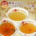 健康志向の和漢素材こだわりスープ3種36食セット クラシエフーズ 【あす楽対応】