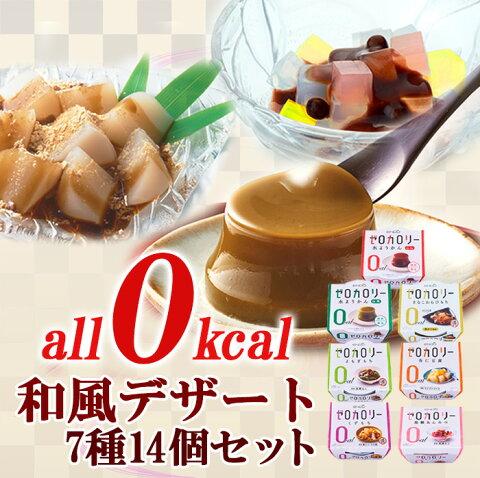 遠藤製餡 ゼロカロリー スイーツアソート 7種14食セット 和菓子 (あす楽)