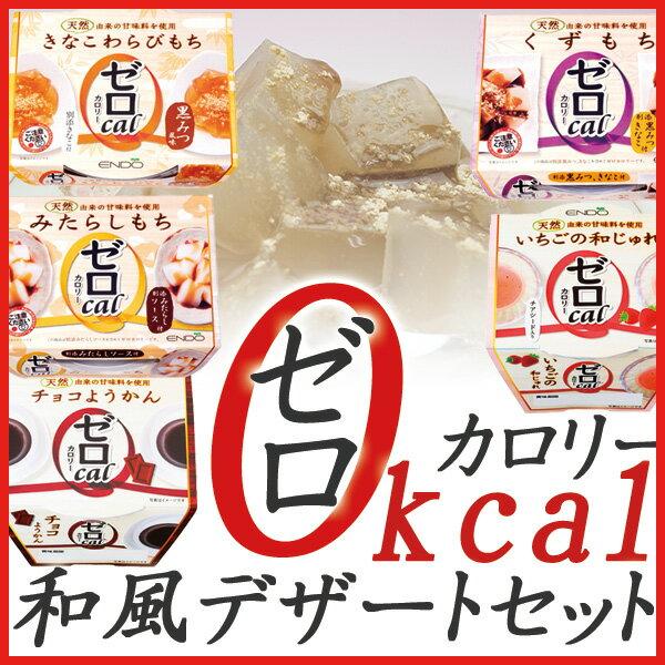 遠藤製餡0(ゼロ)カロリー和菓子セット5種類20食セットスイーツ和菓子ダイエット