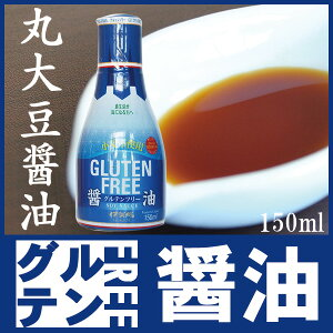 伊賀越 グルテンフリー 丸大豆醤油 150ml 鮮度ボトル ダイエット【あす楽対応】