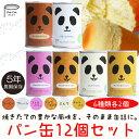 パンの缶詰め6種12食セット アソート 長期保存 パン缶 非常食、保存食、防災用品【あす楽対応】