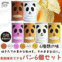 パンの缶詰め6種6食セット アソート 長期保存 パン缶 非常食、保存食、防災用品【あ