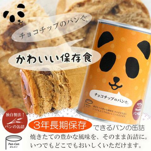 パンの缶詰 チョコチップ味 100g 3年長期保存 パン缶 非常食、保存食、防災用品【あす楽対応】