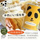 パンの缶詰 キャラメル味 100g 3年長期保存 パン缶 非常食 保存食 防災用品【あす楽対応】