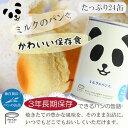 パンの缶詰 ミルク味 100gX24 3年長期保存 パン缶 非常食 保存食 防災用品【あす楽対応】