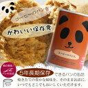パンの缶詰 コーヒー味 100g 5年長期保存 パン缶 非常食、保存食、防災用品【あす楽対応】