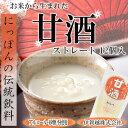 国産 甘酒 ノンシュガーノンアルコール 150g×12個セット 米麹 米こうじ 伊賀越 自然飲料 ソフトドリンク 非常食 保存食 ダイエット