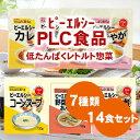 PLC ピーエルシー低たんぱくレトルト惣菜7種14食2週間セ...
