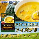 ソイズデリ 豆乳で仕上げた北海道産かぼちゃのポタージュスープ...