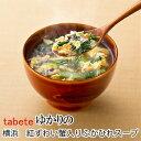 フリーズドライ食品 横浜 紅ずわい蟹入りふかひれスープ(tabete ゆかりの)【あす楽対応】