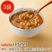 フリーズドライ tabete 神戸 国産牛肉入 淡路島たまねぎスープX5袋【あす楽対応】