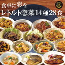 レトルト食品 おかず 膳惣菜 詰め合わせ14種28食セッ
