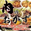 レトルト惣菜肉おかず8種類16食セット レトルト食品 詰め合...