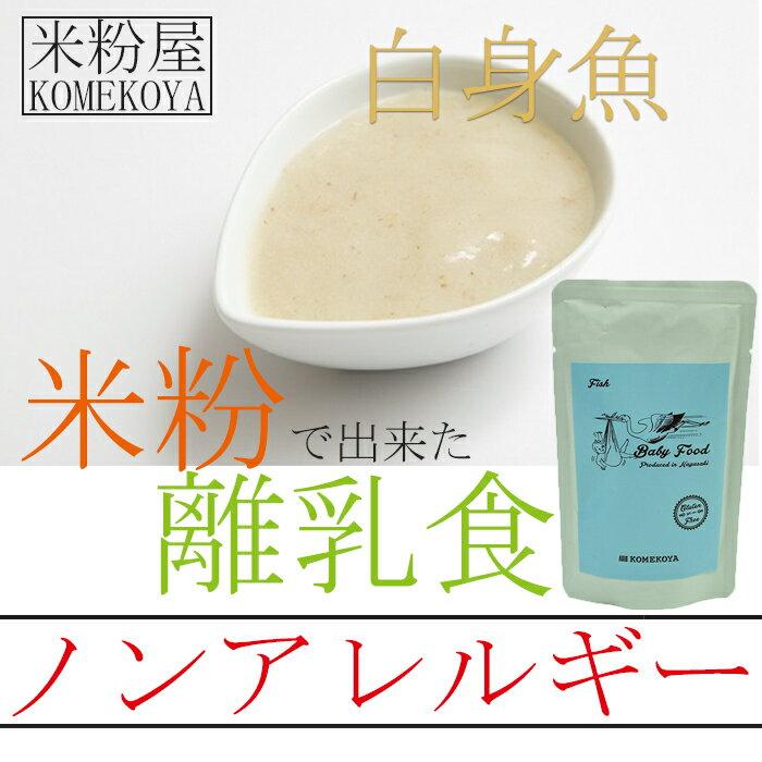 米粉の離乳食 白身魚100g 7ヶ月頃から 無添...の商品画像
