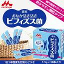 森永 おなか活き活きビフィズス菌 (1.5g×30本)x3箱