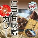 東京 江戸甘味噌カレー レトルト 国産 あぶまた 米麹 東京X豚 大豆 こだわり ご当地 三越伊勢丹