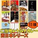 ご当地レトルトカレー 西日本シリーズ 11種類セット【あす楽対応】お歳暮 お中元