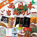 西日本ご当地カレー11種類セット 名物カレー レトルトカレー ご当地カレー お土産 非常食 保存食 ...