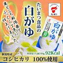 白がゆ250g たいまつ食品 レトルト おかゆ 新潟県産こしひかり コシヒカリ 国内産 ダイエット(あす楽対応)