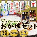 送料無料 たいまつ新潟県産コシヒカリ使用おかゆセッ