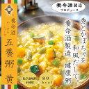 養命酒 やくぜんシリーズ 五養粥 黄 黍とかぼちゃ フリーズドライ 和漢素材&野菜の健康お粥 ギフトに!【あす楽対応】