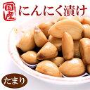 【国産にんにく】にんにく漬80g(たまり)京都味蔵の漬物・おかずニンニク【あす楽対応】