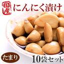 【国産にんにく】にんにく漬80g×10袋セット(たまり)京都味蔵の漬物・おかずニンニク【あす楽対応】