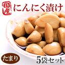 【国産にんにく】にんにく漬80g×5袋セット(たまり)京都味...