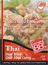 蟹とたまごのスパイシーカレー炒め160g(タイ料理)(アジアンディナー&ランチ:レトルト惣菜)