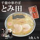 千葉中華そば・とみ田(3食入・濃厚和風とんこつ醤油スープ)生めん 【超人気ご当地ラーメ