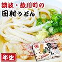 讃岐うどん 田村うどん 2食入(半生麺、箱)【あす楽対応】...