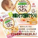 楽天自然派ストアSakuraはくばく ベビーうどん 100g 食塩不使用 乳児用規格適用食品 離乳食、ベビーフード うどん 麺類【あす楽対応】