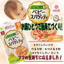 楽天自然派ストアSakuraはくばく ベビー スパゲティ 100g 食塩不使用 乳児用規格適用食品 離乳食 ベビーフード パスタ 麺類【あす楽対応】