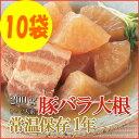 レトルト おかず 和食 惣菜 豚バラ大根 200g(1〜2人前)×10袋セット【あす楽対応】