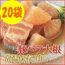 食品 - レトルト おかず 和食 惣菜 豚バラ大根 200g(1〜2人前)×20袋セット【あす楽対応】