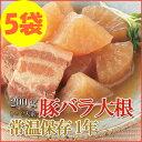 レトルト おかず 和食 惣菜 豚バラ大根 200g(1~2人前)×5袋セット【あす楽対応】