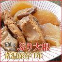 レトルト 惣菜 おかず 和食 ぶり大根 200g(1〜2人前)【あす楽対応】